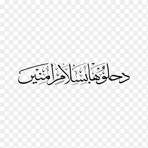Arabic Calligraphy of verse number 46 from chapter Al-Hijr of the Quran, translated as Enter it in peace, safe [and secure] on transparent background PNG